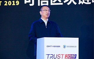 王新哲:充分发挥区块链技术在带动技术突破等方面的战略性作用