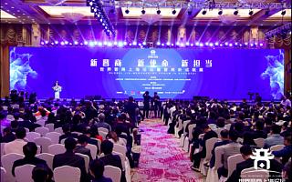 诚信晋商,诚信中国 ——2019世界晋商上海论坛举行