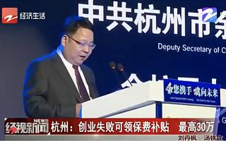 创业者福音!杭州创业失败最高可领30万补贴