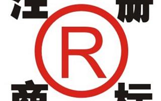 初创企业注册商标,真的很重要!