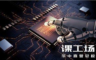 武汉课工场:人工智能是什么?有哪些应用领域?