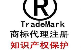 东营注册商标需要的流程,以及需要的材料