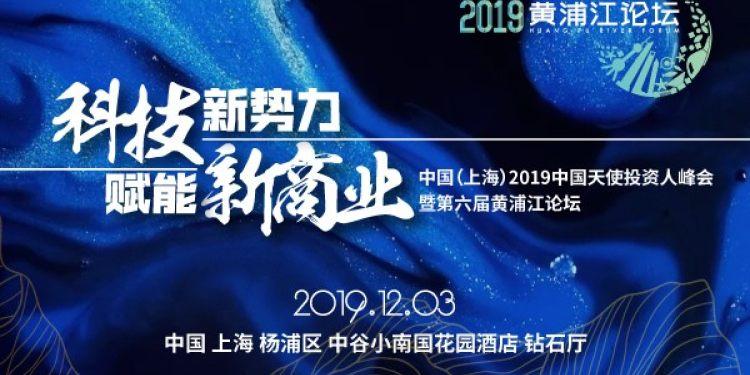 中国(上海)2019中国天使投资人峰会暨第六届黄浦江论坛