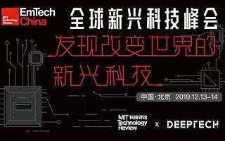 《麻省理工科技评论》年度大戏即将落地北京!二天时间,全面梳理全球颠覆性新兴科技