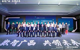 全球数据智能大赛60万奖金终有归属,广西农业数字化之路怎么走?