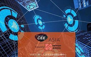 行业不息,创新不止,CEE2020北京智慧城市展为行业全新赋能