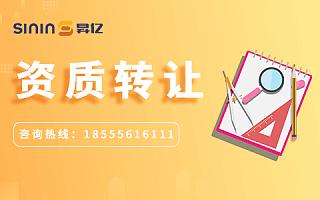 「安徽昇亿」合肥劳务资质怎么转让,2019劳务资质转让办理标准!