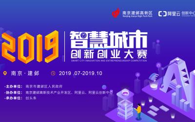 2019智慧城市创新创业大赛回顾视频