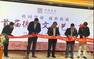 明德书院上海国学馆成功举办首届德商文化艺术节