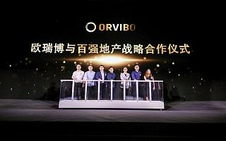 欧瑞博ORVIBO获恒大高科技集团独家战略入股 今年连续完成两轮融资