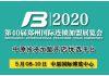 2020第40届郑州国际连锁加盟展览会(郑州加盟展)