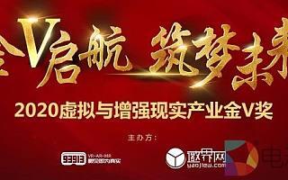 2020虚拟与增强现实产业金V奖报名企业推荐:中天科普