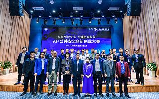 200+项目参与 17个项目获奖 AI+公共安全创新创业大赛于南京圆满收官