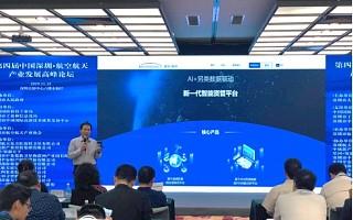 """全球首个""""卫星AI-ESG""""平台亮相高交会"""