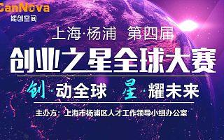催米科技获2019上海•杨浦创业之星全球大赛优胜奖