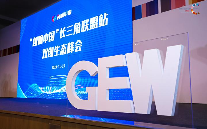 """2019""""创响中国""""长三角联盟站图片直播"""