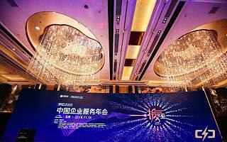 洞见2020中国企业服务年会:拐点已至,数字化转型加速