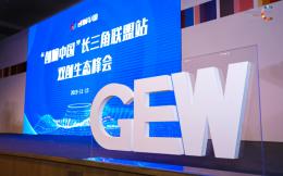 """2019年""""创响中国""""收官站,长三角联盟站拉开帷幕"""