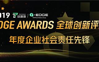 钛媒体 2019 EDGE Awards 「年度企业社会责任先锋」投票开启