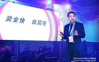 Oracle NetSuite 与德勤将在中国全面落实战略合作伙伴关系