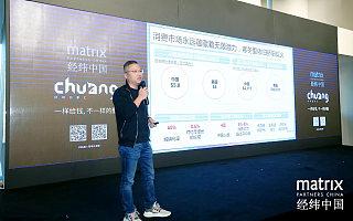 """经纬中国肖敏:消费品牌创立第1天就要琢磨怎么""""落地"""""""