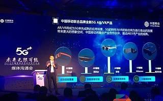 中国移动联合合作伙伴推出多款5G商用AR/VR终端
