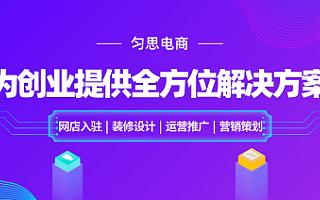 深圳匀思电商全面升级企业文化,为创业者提供更优质服务!