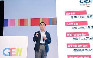 长三角石墨烯产业发展专家杨俊和:石墨烯发展将快速进入成长期和成熟期