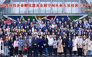 精彩回顾 | 最新政策解读、孵化服务体系建设与能力提升……四川省科技企业孵化器及众创空间从业人员培训(第十七期),给你好看!