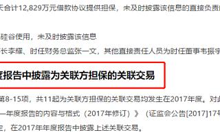 GYQ视讯董秘张继红闪辞:任期约为76天 曾在高升控股被调查前辞职