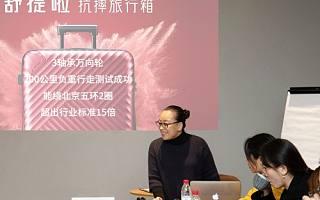 超行业标准15倍,舒提啦要重新定义中国旅行箱品牌