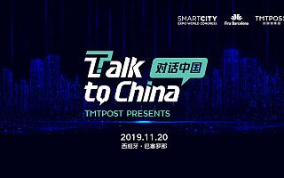 倒计时1天!全球智慧城市大会开幕,对话中国论坛邀您展示中国风采