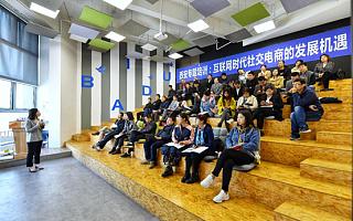 清科沙丘创业中心11月西安培训  聚焦互联网社交电商发展机会