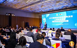 创新走向应用,概念走向实践   2019新都城市机会清单发布上海专场活动成功举行