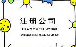 你知道上海注册公司需要多长时间吗?