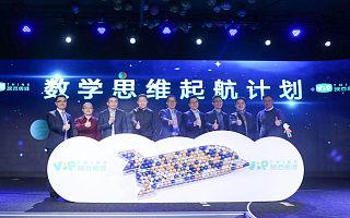 豌豆思维公布升级战略,单月营收已达5000万元