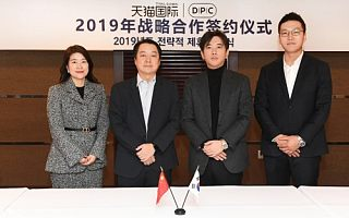 韩国知名高端美容护肤品牌DPC与天猫国际达成战略合作