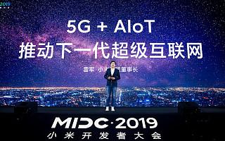 小米核心技术首次集体亮相,雷军称5G+AIoT为下一代超级互联网