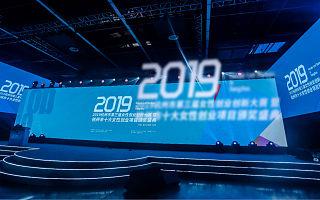 铿锵玫瑰、风起钱塘,2019杭州市第三届女性创业创新大赛举行