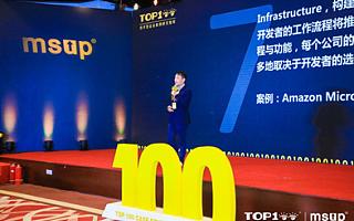 拥抱数字化,探寻指数级组织创新路径  ——第八届TOP100全球软件案例研究峰会活动正式起航