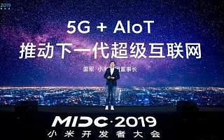 雷军:小米已成为智能生活代名词,明年至少发布10款5G手机丨钛快讯