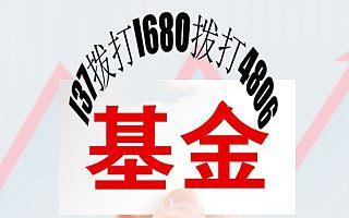 北京<font>基金备案</font>投资公司备案专业办理