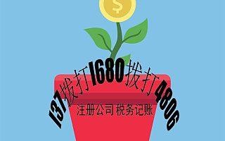 北京投资<font>基金</font>管理人登记与<font>基金</font>投资公司<font>备案</font>要求