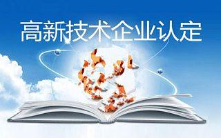 申请上海高新技术企业认证的好处有哪些?需要满足哪些条件?