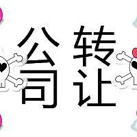 专业解决北京工商税务疑难问题