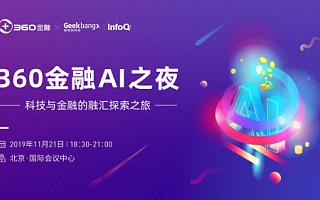 360金融AI之夜将在全球人工智能与机器学习技术大会上开启