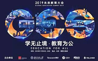 全球化视角下的教育与科技融合丨GES 2019未来教育大会前瞻