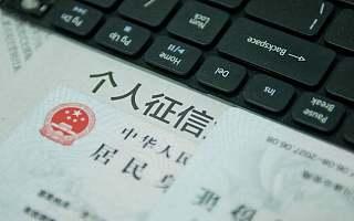 考拉征信被查 非法提供身份证返照查询近亿次