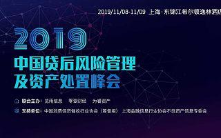 催米科技CEO吕卫亭应邀出席2019中国贷后风险管理及资产处置峰会
