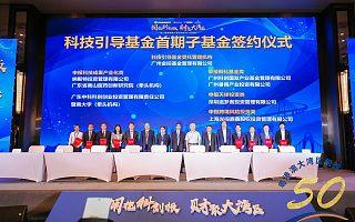 中科科创助推科技成果转化,首批签约广州科技引导基金